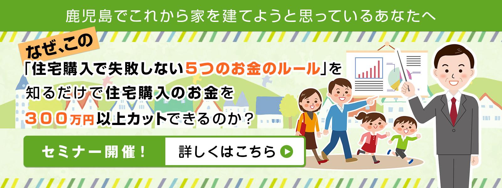 鹿児島で住宅購入のお金を300万円以上カットするためにできること